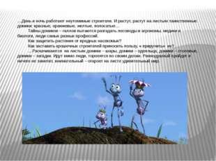…День и ночь работают неутомимые строители. И растут, растут на листьях таинс