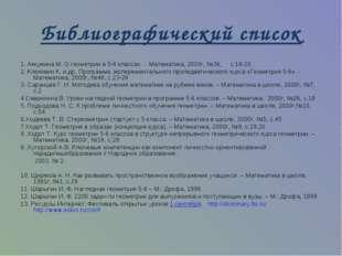 Библиографический список 1. Аккужина М. О геометрии в 5-6 классах. - Математи