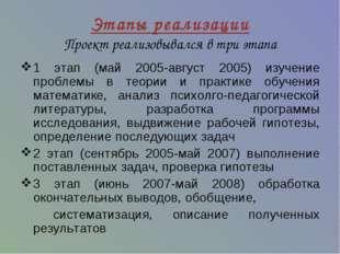 Этапы реализации Проект реализовывался в три этапа 1 этап (май 2005-август 20
