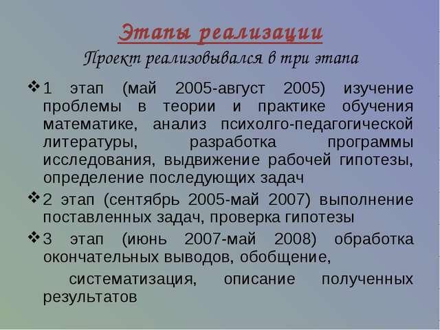 Этапы реализации Проект реализовывался в три этапа 1 этап (май 2005-август 20...