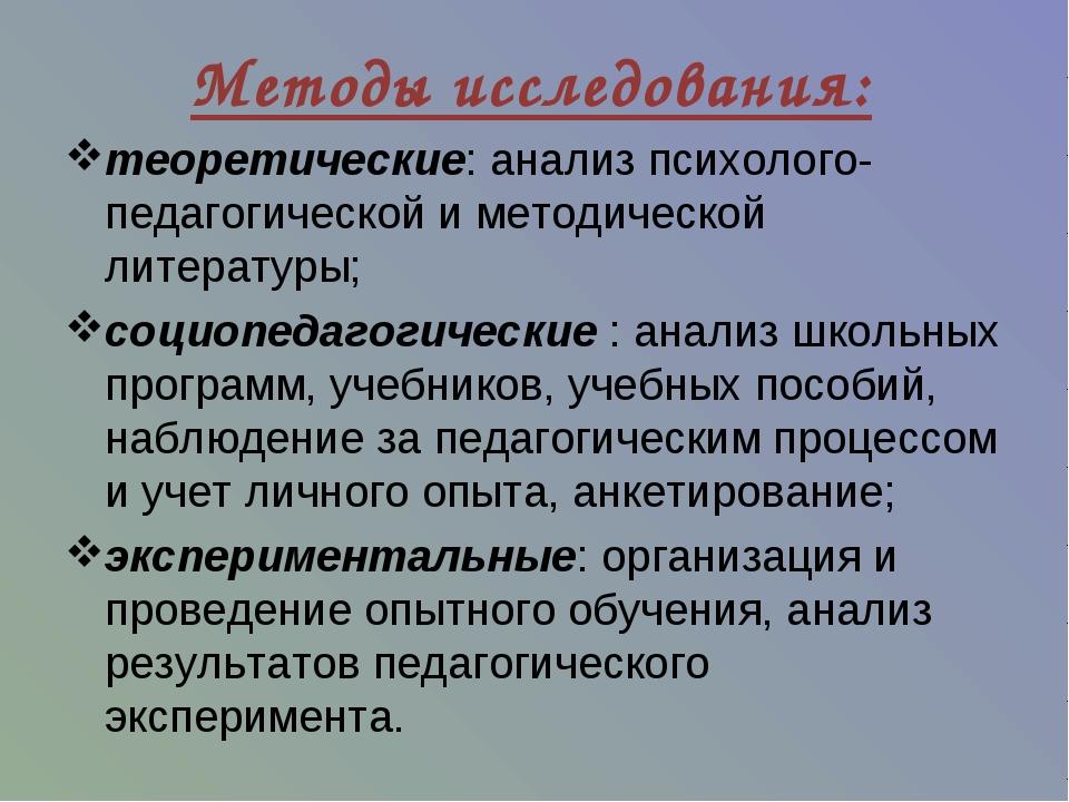 Методы исследования: теоретические: анализ психолого-педагогической и методич...