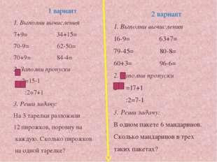 1 вариант 1. Выполни вычисления 7+9= 34+15= 70-9= 62-50= 70+9= 84-4= 2. Запол