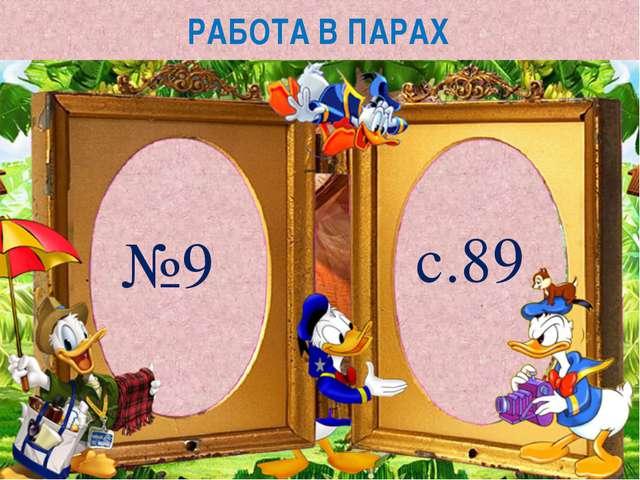 РАБОТА В ПАРАХ №9 с.89
