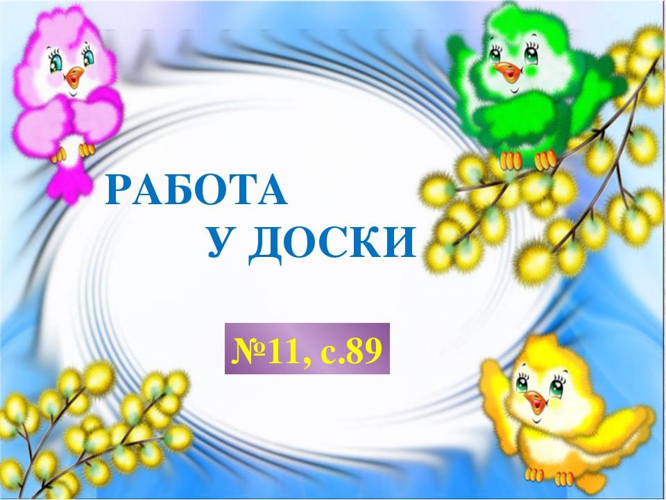 РАБОТА У ДОСКИ №11, с.89