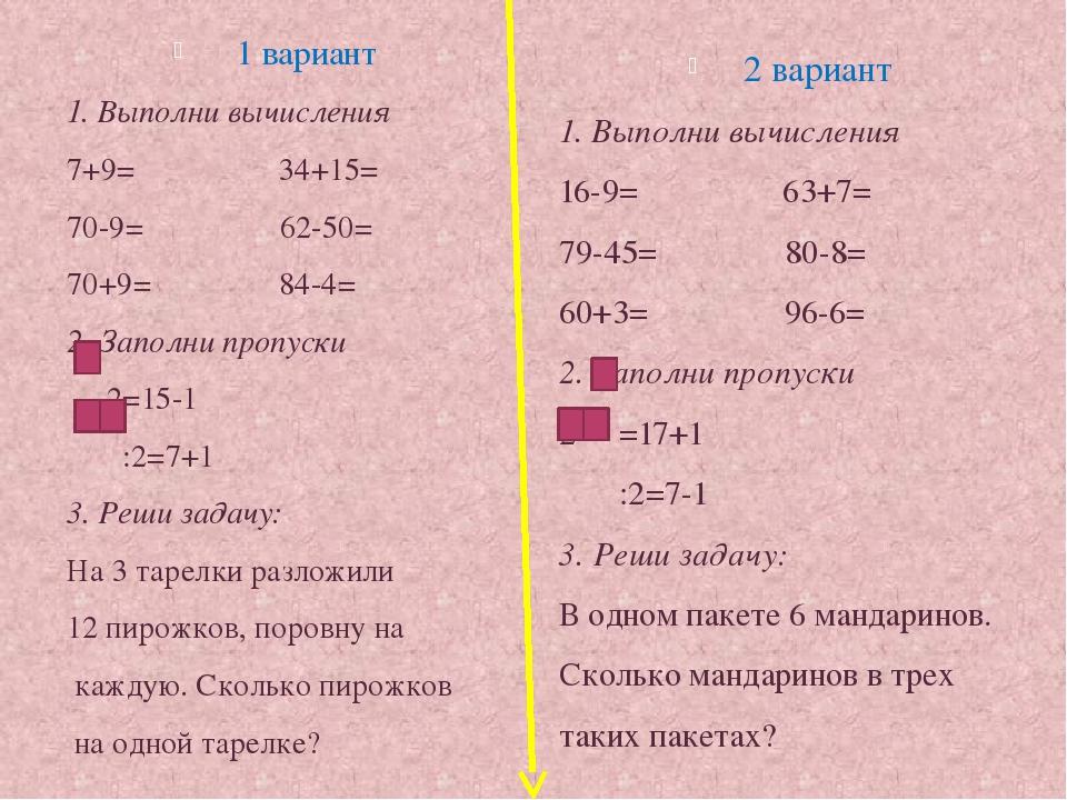 1 вариант 1. Выполни вычисления 7+9= 34+15= 70-9= 62-50= 70+9= 84-4= 2. Запол...