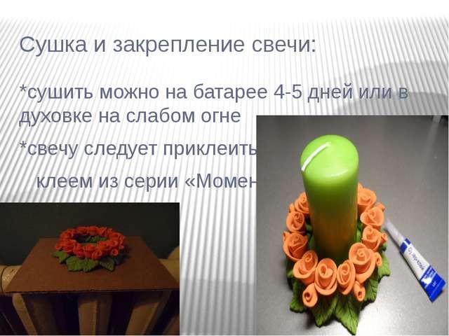 Сушка и закрепление свечи: *сушить можно на батарее 4-5 дней или в духовке на...