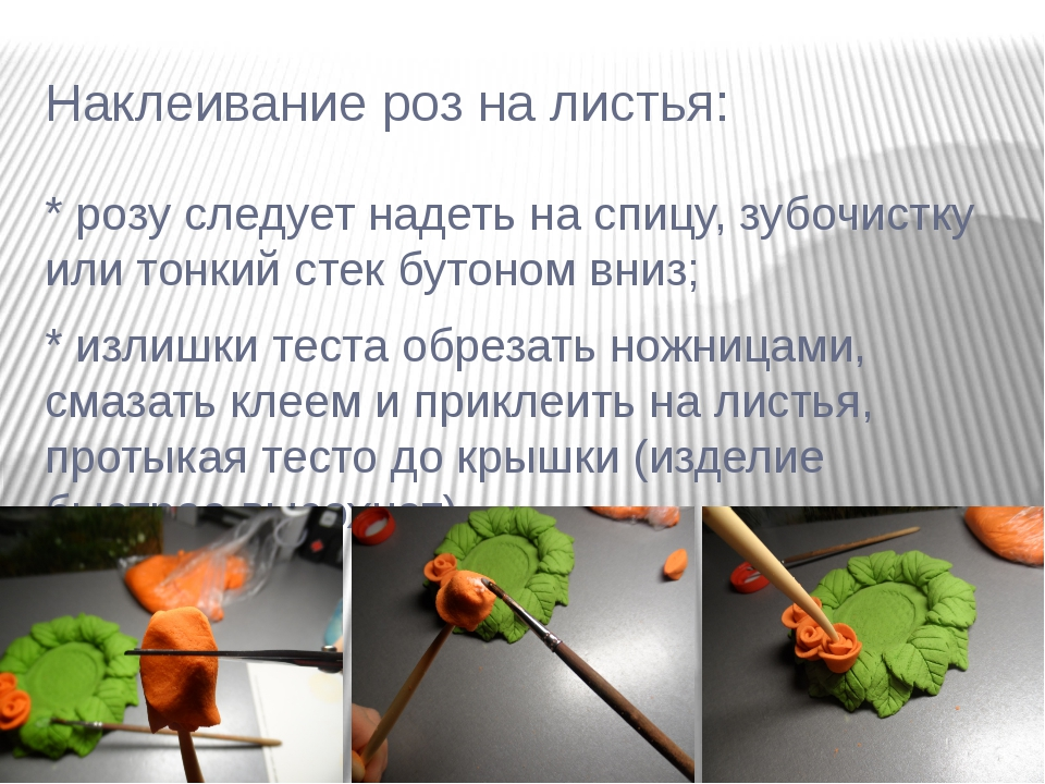 Наклеивание роз на листья: * розу следует надеть на спицу, зубочистку или тон...