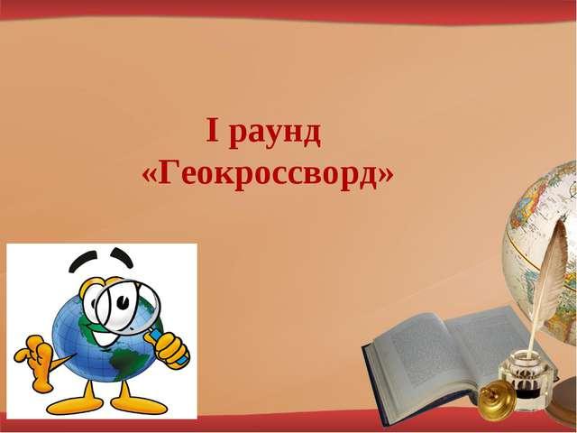 I раунд «Геокроссворд»
