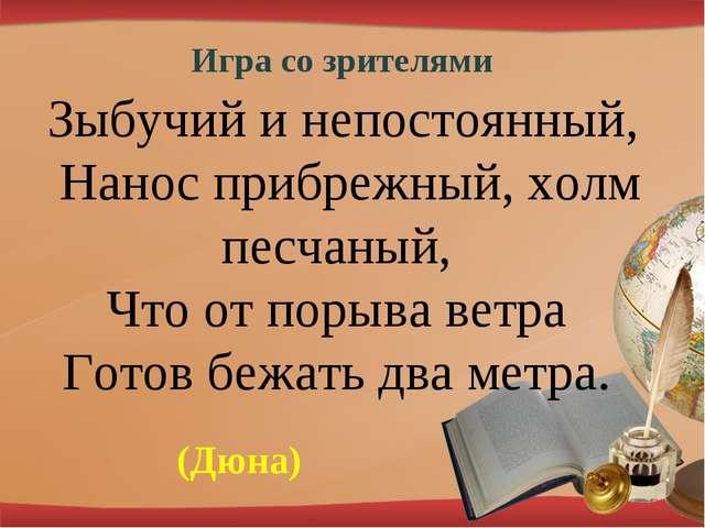 Игра со зрителями Зыбучий и непостоянный, Нанос прибрежный, холм песчаный, Чт...