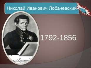 1792-1856