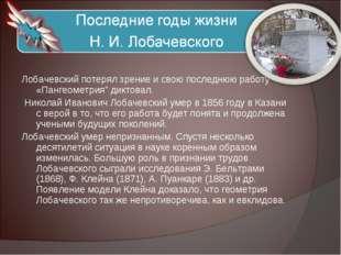 """Лобачевский потерял зрение и свою последнюю работу «Пангеометрия"""" диктовал."""
