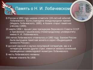 В России в 1892 году широко отметили 100-летний юбилей Лобачевского. Была учр