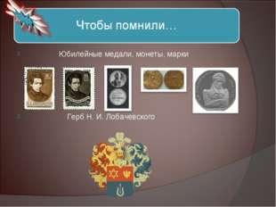 Юбилейные медали, монеты, марки Герб Н. И. Лобачевского