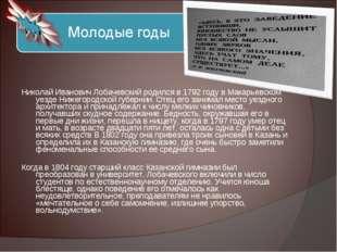 Николай Иванович Лобачевский родился в 1792 году в Макарьевском уезде Нижег