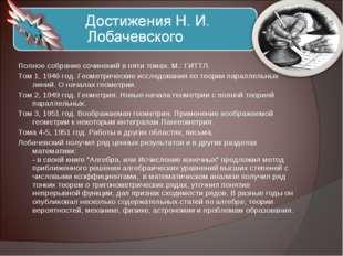 Полное собрание сочинений в пяти томах. М.: ГИТТЛ. Том 1, 1946 год. Геометрич