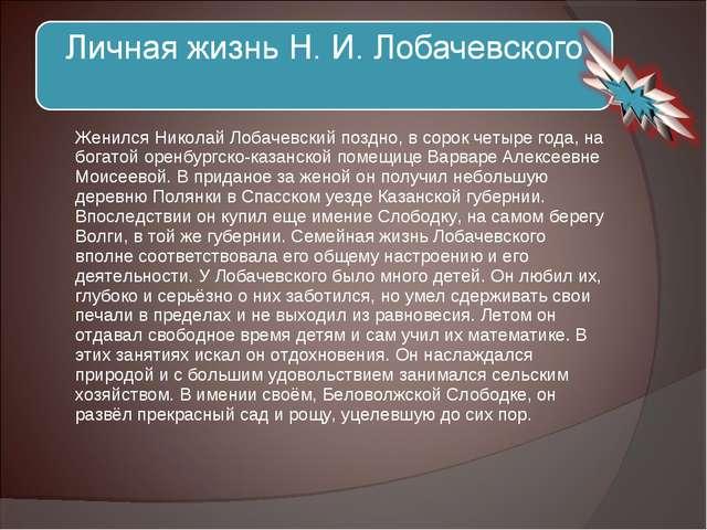 Женился Николай Лобачевский поздно, в сорок четыре года, на богатой оренбург...