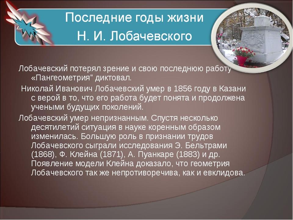 """Лобачевский потерял зрение и свою последнюю работу «Пангеометрия"""" диктовал...."""