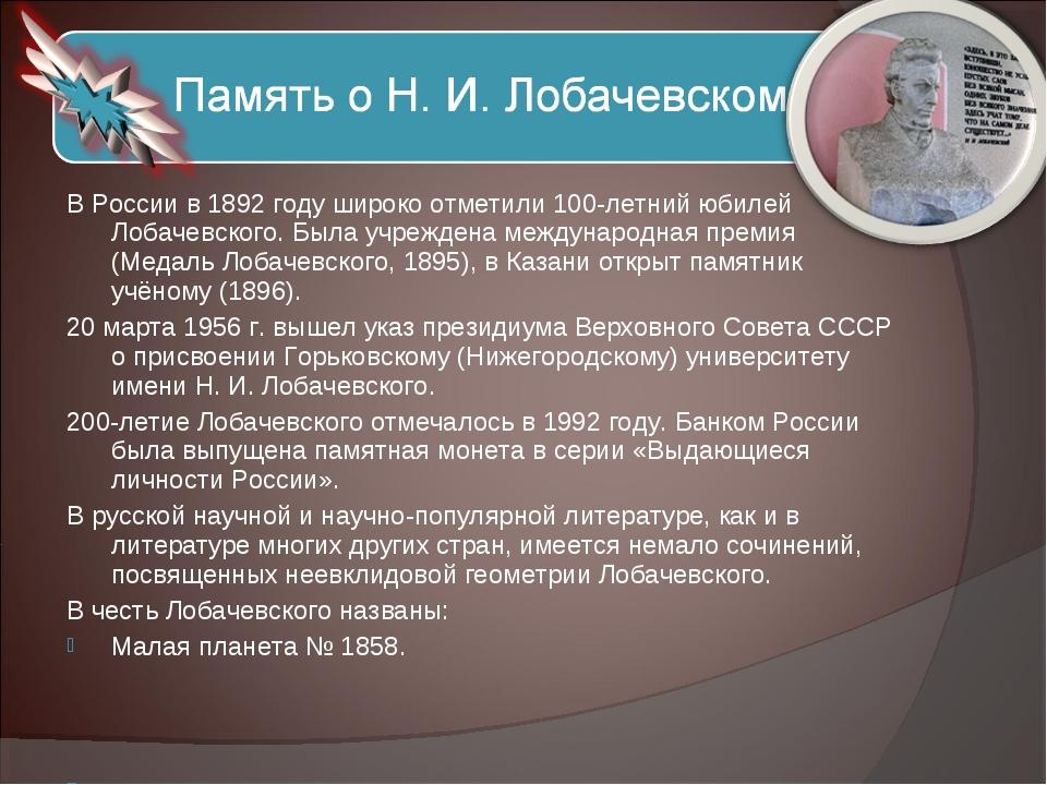 В России в 1892 году широко отметили 100-летний юбилей Лобачевского. Была учр...