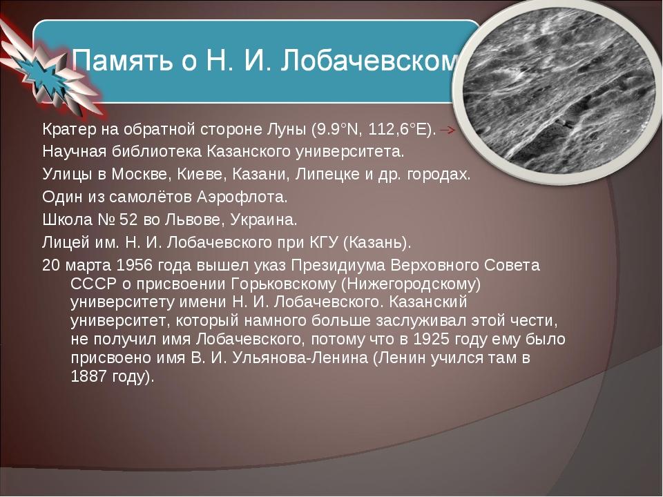 Кратер на обратной стороне Луны (9.9°N, 112,6°E). Научная библиотека Казанско...