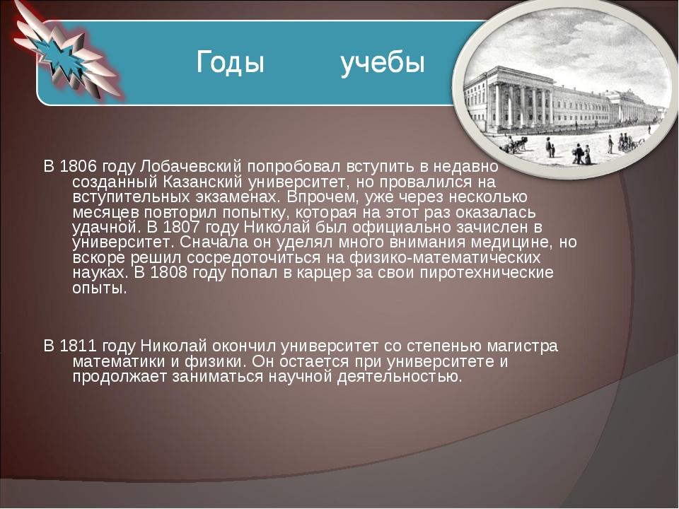 В 1806 году Лобачевский попробовал вступить в недавно созданный Казанский ун...