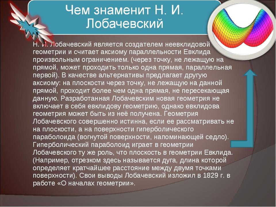 Н. И. Лобачевский является создателем неевклидовой геометрии и считает аксио...