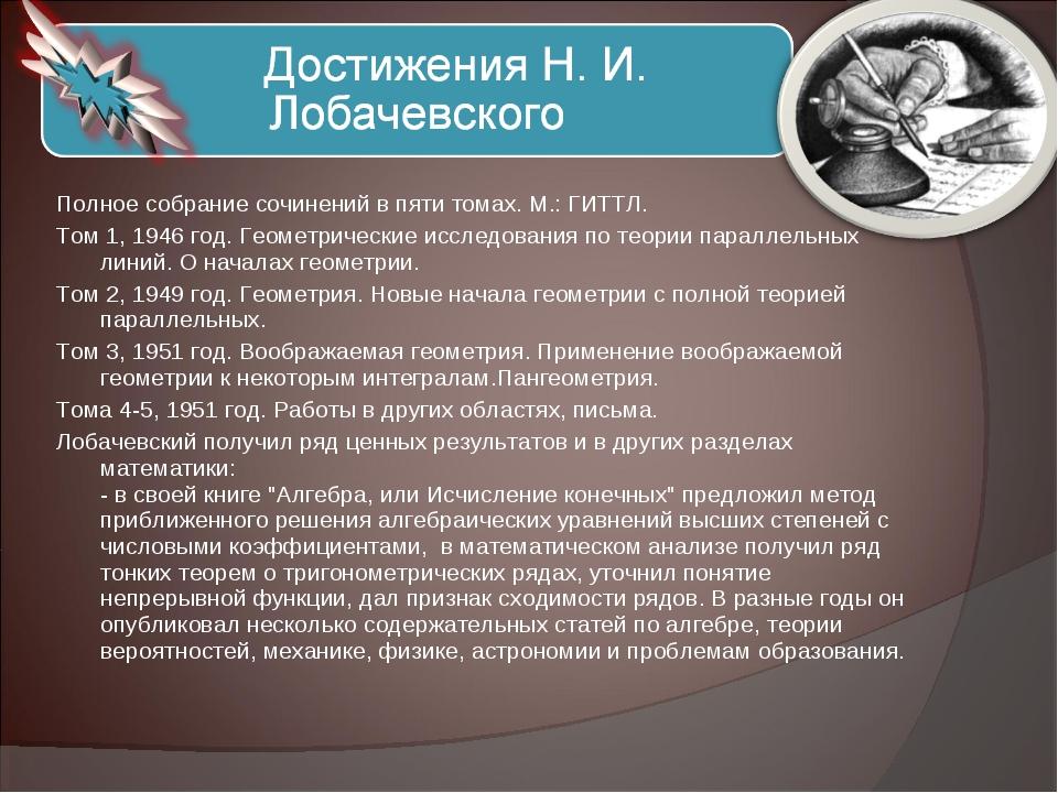 Полное собрание сочинений в пяти томах. М.: ГИТТЛ. Том 1, 1946 год. Геометрич...