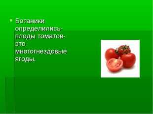 Ботаники определились- плоды томатов- это многогнездовые ягоды.