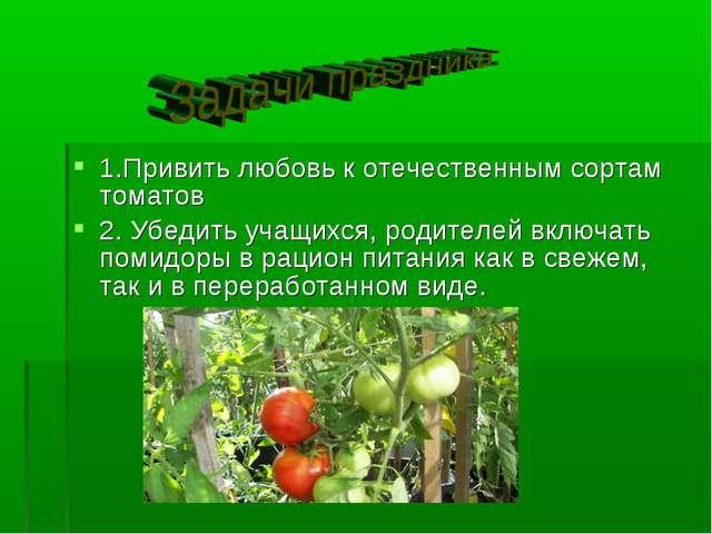 1.Привить любовь к отечественным сортам томатов 2. Убедить учащихся, родителе...