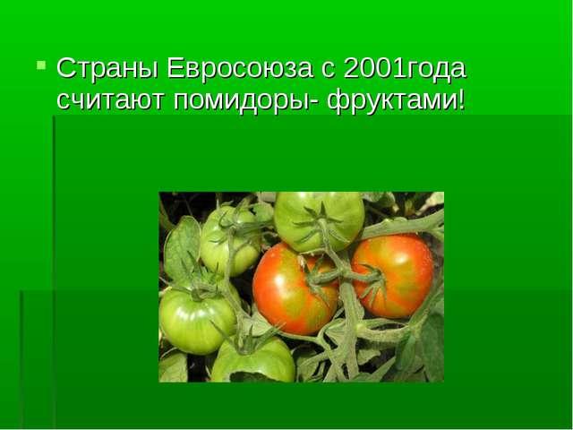 Страны Евросоюза с 2001года считают помидоры- фруктами!