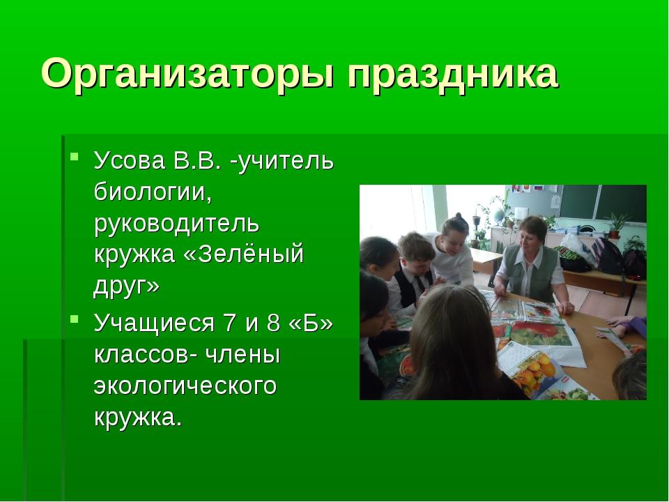 Усова В.В. -учитель биологии, руководитель кружка «Зелёный друг» Учащиеся 7 и...