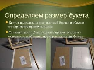 Определяем размер букета Картон наложить на лист плотной бумаги и обвести по