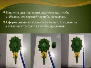 Наклеить два последних листочка так, чтобы стебельки роз верхней части были