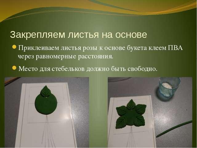 Закрепляем листья на основе Приклеиваем листья розы к основе букета клеем ПВА...