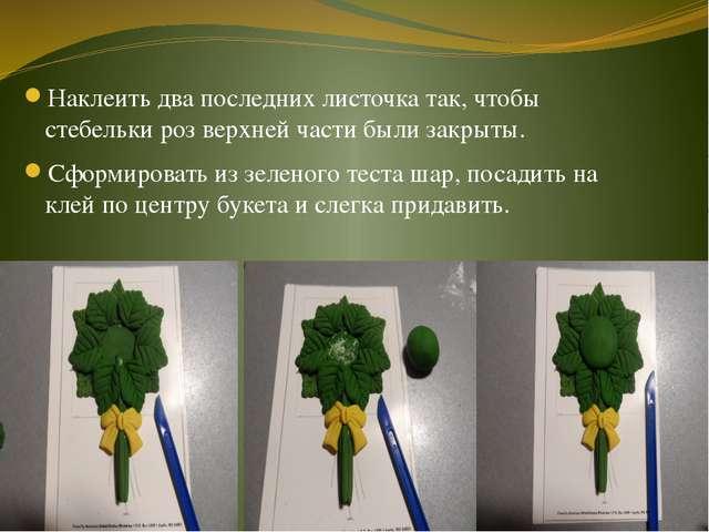 Наклеить два последних листочка так, чтобы стебельки роз верхней части были...