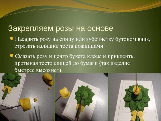 Закрепляем розы на основе Насадить розу на спицу или зубочистку бутоном вниз,...