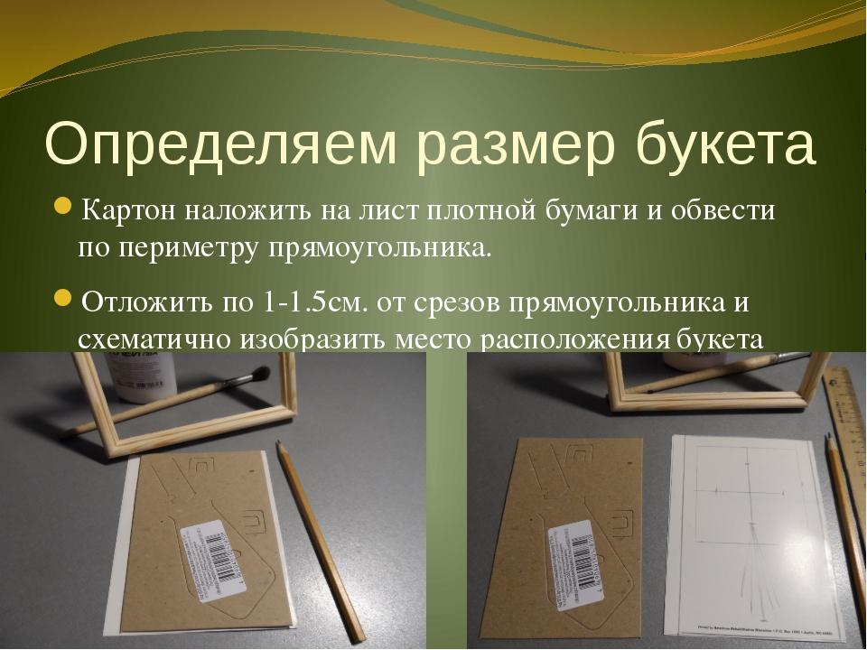 Определяем размер букета Картон наложить на лист плотной бумаги и обвести по...