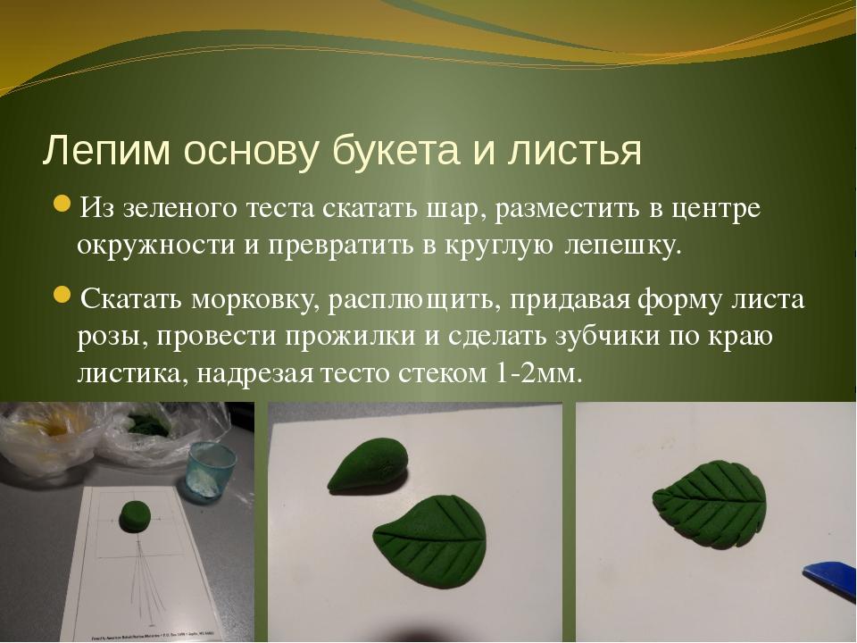 Лепим основу букета и листья Из зеленого теста скатать шар, разместить в цент...