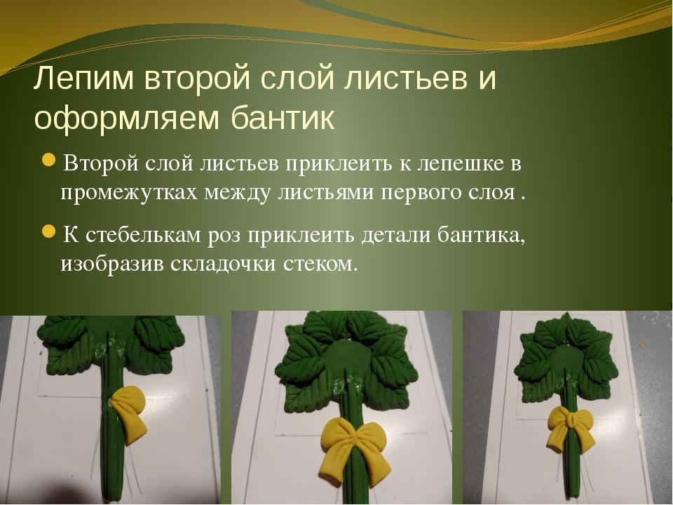 Лепим второй слой листьев и оформляем бантик Второй слой листьев приклеить к...