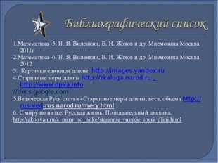 1.Математика -5. Н. Я. Виленкин, В. И. Жохов и др. Мнемозина Москва 2011г 2.М