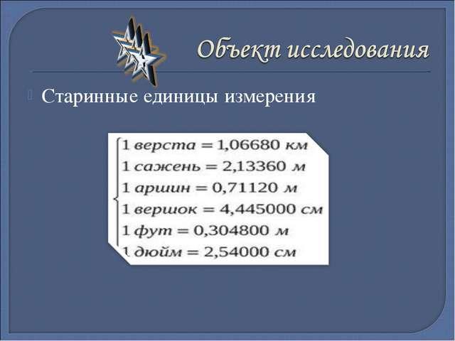Старинные единицы измерения