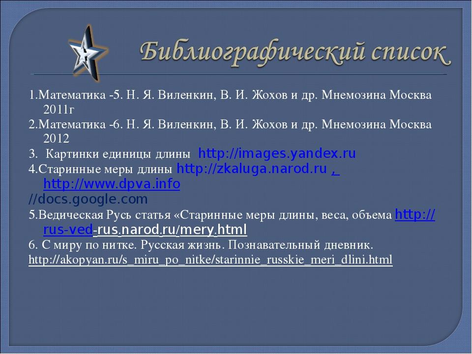 1.Математика -5. Н. Я. Виленкин, В. И. Жохов и др. Мнемозина Москва 2011г 2.М...