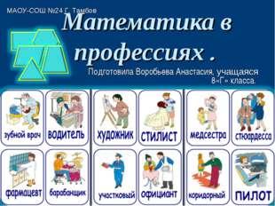 Математика в профессиях. Подготовила Воробьева Анастасия, учащаяся 8«Г» класс