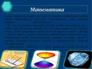 Математика самая древняя из наук, она была и остаётся необходимой людям. Слов
