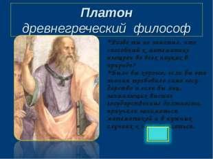 Платон древнегреческий философ Разве ты не заметил, что способный к математик