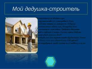 Мой дедушка-строитель Без знания математики не обойтись при. строительстве ил