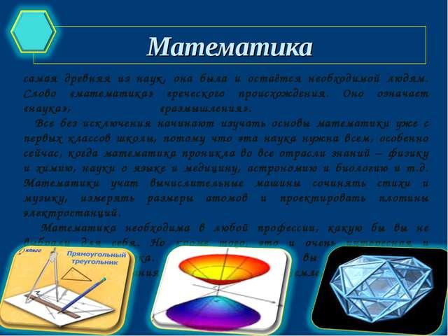 Математика самая древняя из наук, она была и остаётся необходимой людям. Слов...