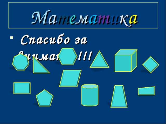Математика Спасибо за внимание!!!