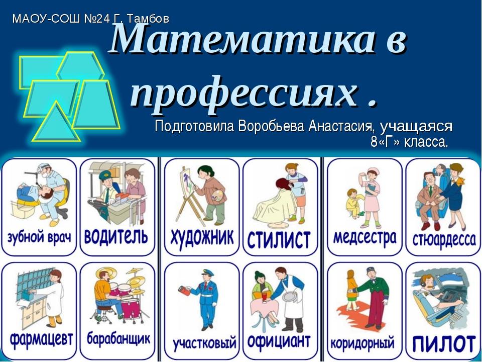 Математика в профессиях. Подготовила Воробьева Анастасия, учащаяся 8«Г» класс...