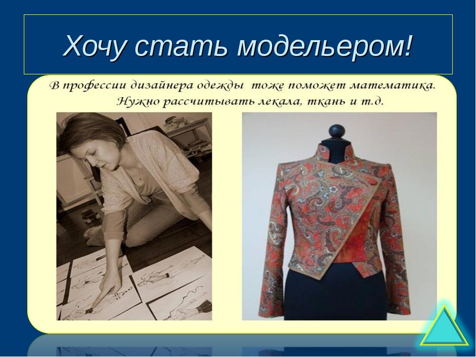 Сочинение кем я хочу стать дизайнер одежды