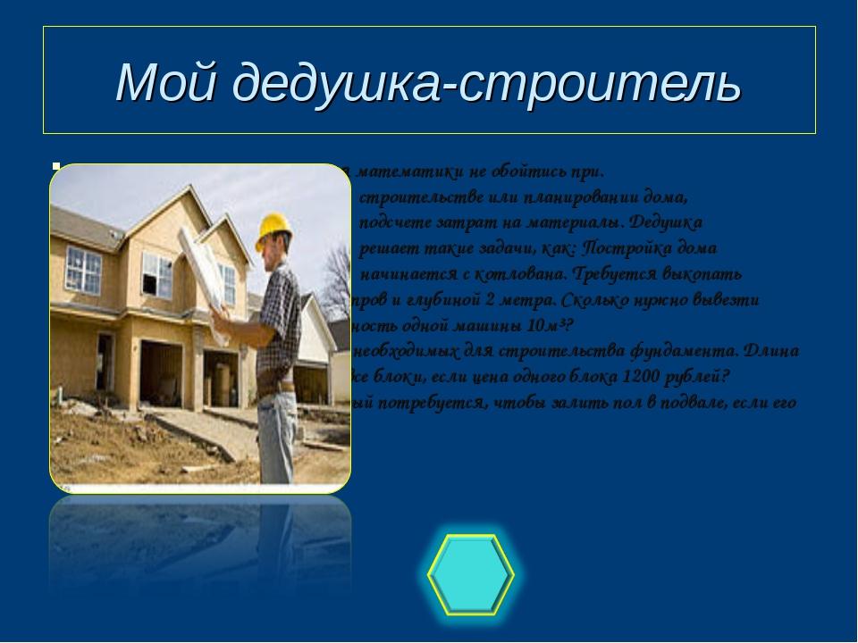 Мой дедушка-строитель Без знания математики не обойтись при. строительстве ил...